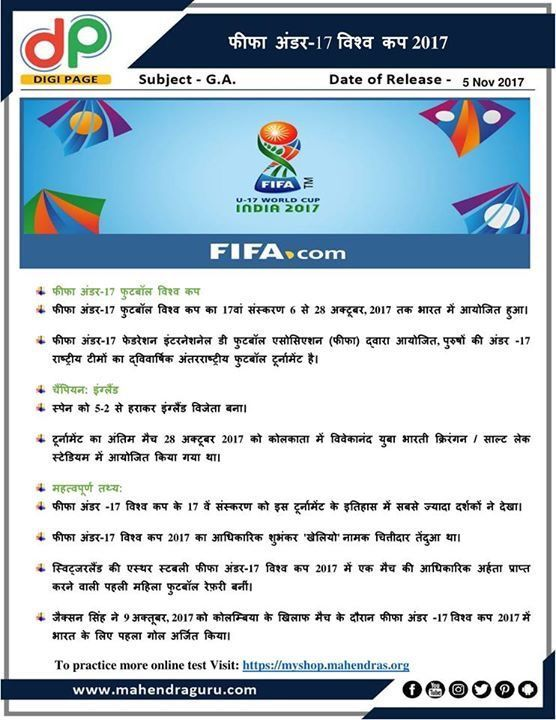 Dp World Cup 2017 World Cup Fifa World Cup