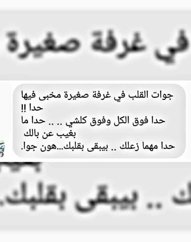 Desertrose دايم ا فيه حدا Quotes Arabic Quotes Poems
