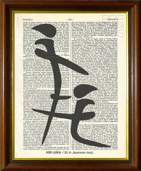 """Adult Japanese Brush Calligraphy... / Mature / R-Rated Humor / Upcycled Dictionary Page / Art Print / 8.5""""x11"""" (210x280 mm) Black & Red"""