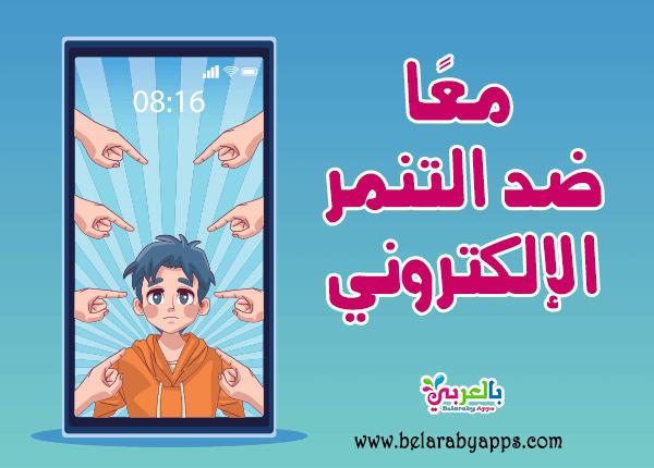 الوقاية من التنمر الإلكتروني برنامج رفق لخفض العنف المدرسي بالعربي نتعلم In 2021 Family Guy Guys Character