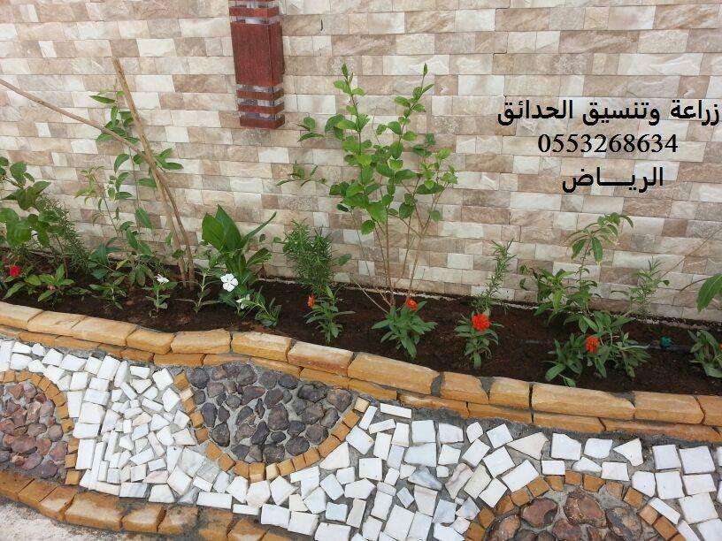 Pin By تنسيق حدائق 0553268634 On Terrazas In 2021 Outdoor Decor Patio Outdoor