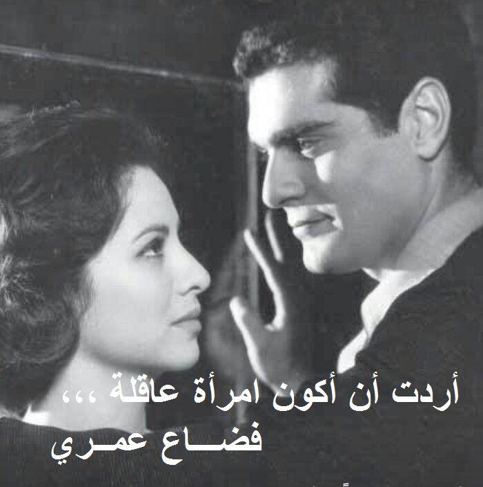 ضاع عمري Egyptian Movies Egyptian Actress Egyptian Beauty