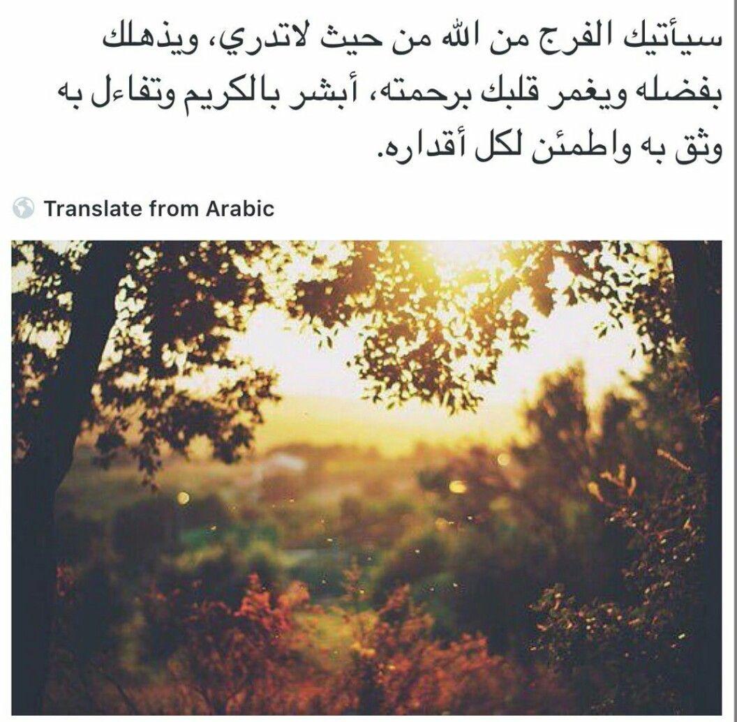 Pin By Leillly On اقتباسات Islamic Quotes Quran Islamic Quotes Quotes
