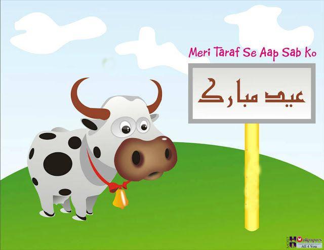 Eid ul adha greetings cards download zaib abbasis blog pinterest eid ul adha greetings cards download m4hsunfo