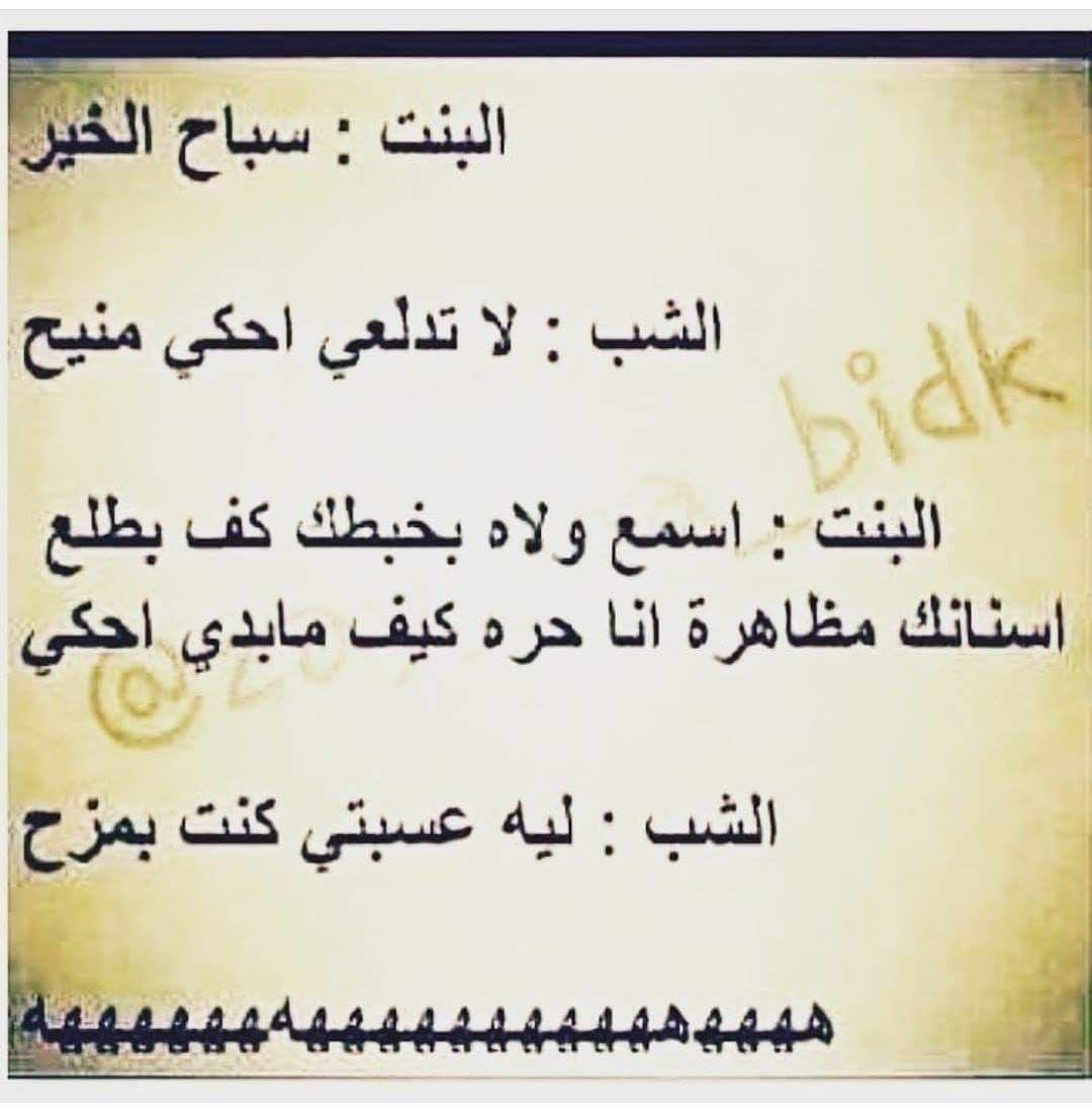 Pin By Hasan Zubi On اظحك و ت و ن س Funny Jokes Jokes Funny