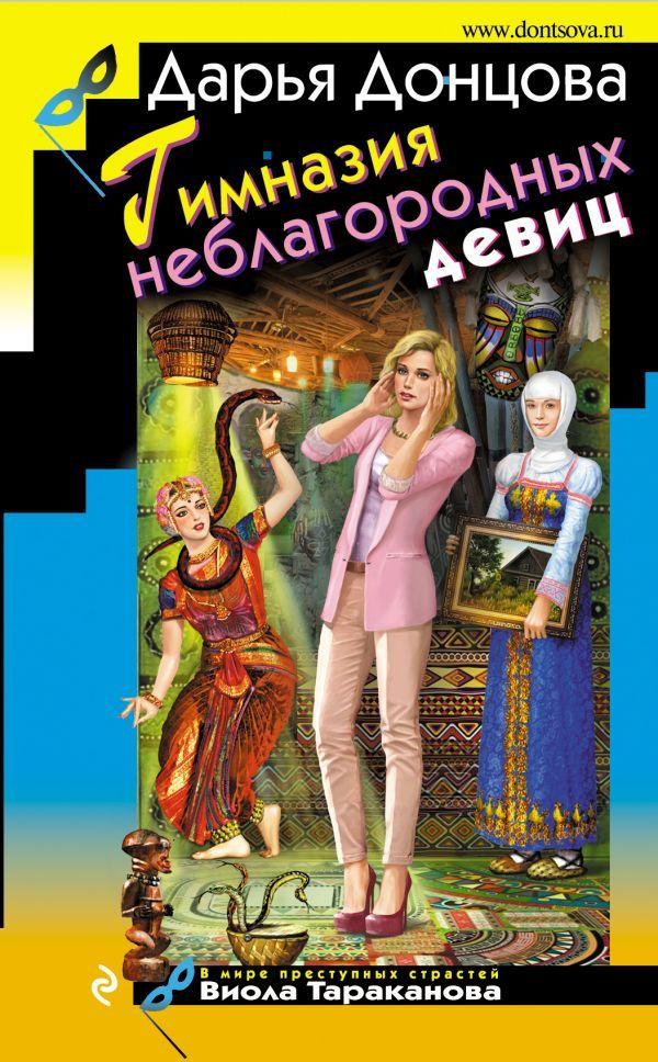 Донцова скачать онлайн бесплатно новинки