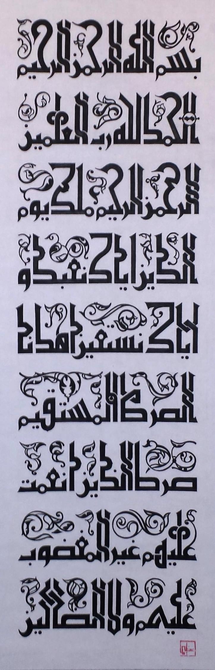 Desertrose Al Fatihah In The Kufic Style For Sale 140 Www Azimrehmatdin Com Calligraphy Words Islamic Calligraphy Islamic Calligraphy Painting