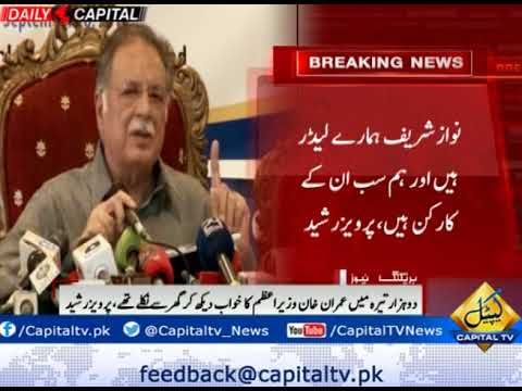 Nawaz Sharif is our leader and we all are his workers: Pervaiz Rashid - https://www.pakistantalkshow.com/nawaz-sharif-is-our-leader-and-we-all-are-his-workers-pervaiz-rashid/ - http://img.youtube.com/vi/OW8obUs2UlA/0.jpg