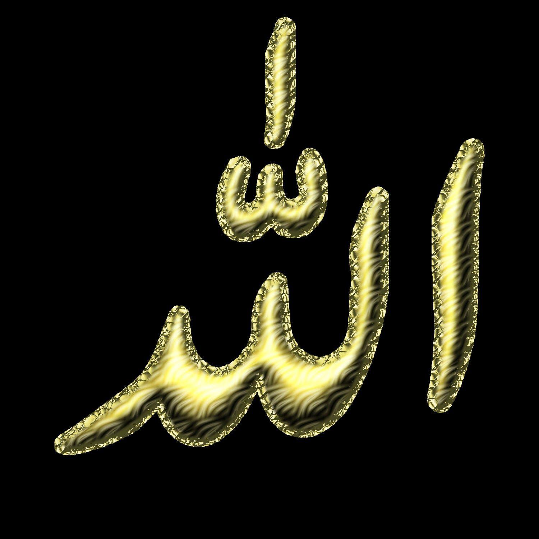 Смотреть картинки аллах