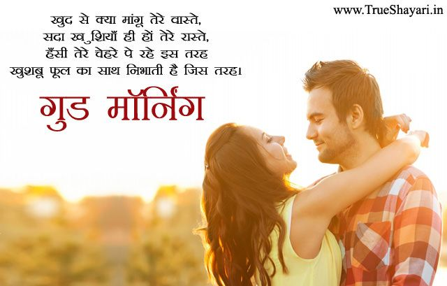Here Are Most Loving And Beautiful Romantic Good Morning Shayari Gorgeous Good Morning Romantic Images For Love