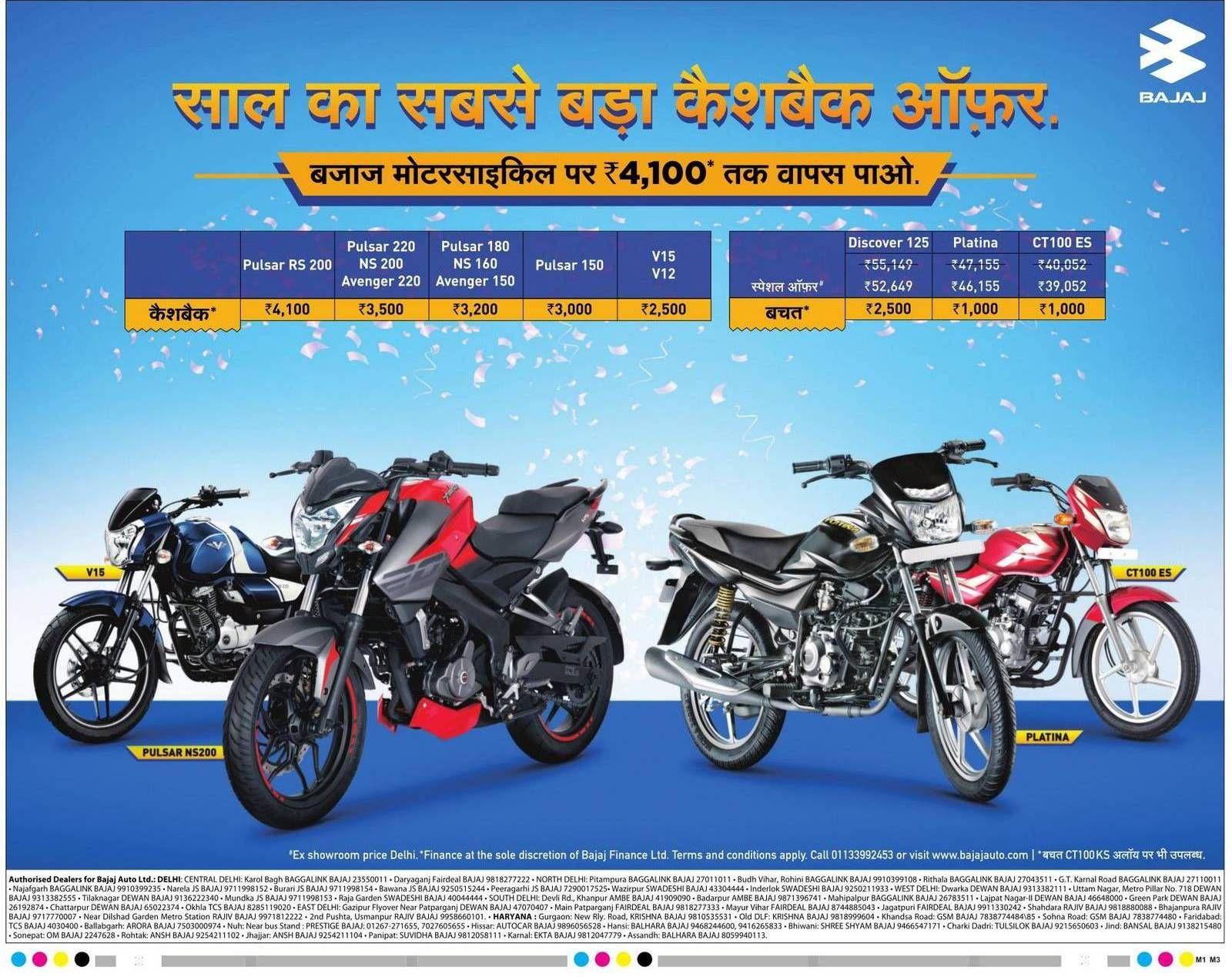 Bajaj Bikes Saal Ka Sabse Bada Cash Back Offer Ad Ads Bike