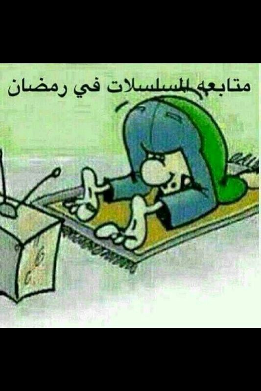 Pin By Waed S On Arabic Humor Funny Laugh Funny Jokes Funny