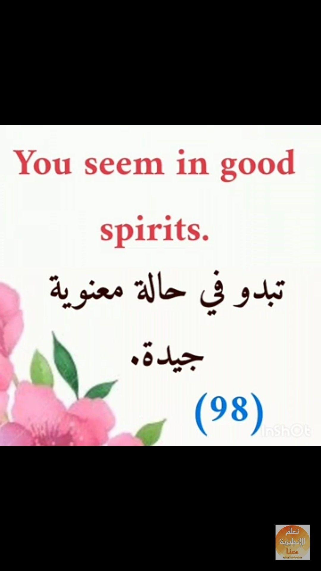 Learning Arabic Msa Fabiennem Arabic English English Language Learning English Language Learning Grammar English Vocabulary