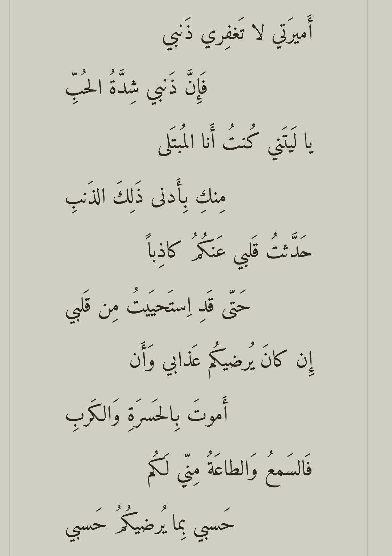 بين الحبيب وأميرته رسالة عشق قصيدة أميرتي العباس بن الأحنف Math Baghdad