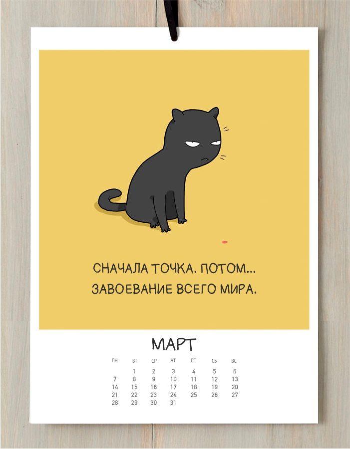 Картинки прикол календарь