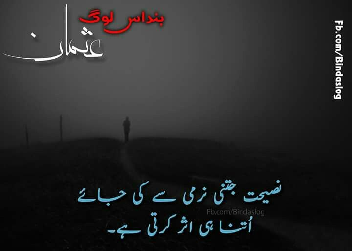 Pin By Sayma Ahmad On Qemti Baate Reality Quotes Life