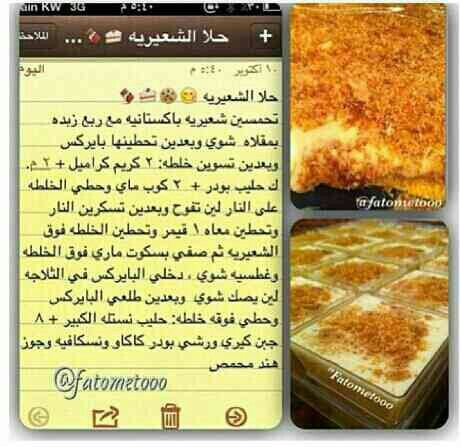 حﻻ الشعيرية Arabic Food Food Receipes Yummy Cakes