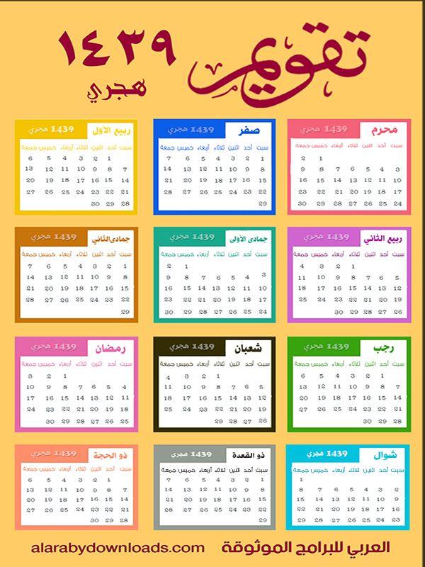 التقويم الهجري 1439 والميلادي 2018 للكمبيوتر والجوال ومواعيد الإجازات الرسمية في السعودية Calendar Projects To Try 10 Things