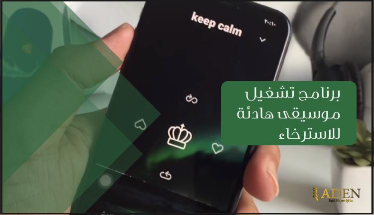برنامج تشغيل موسيقى هادئة للاسترخاء للايفون Samsung Galaxy Phone Samsung Galaxy Galaxy Phone
