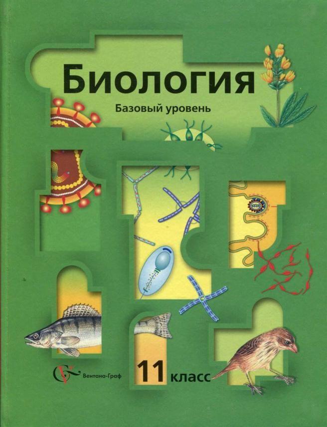 Учебник в электронном виде по биологии 11 класс