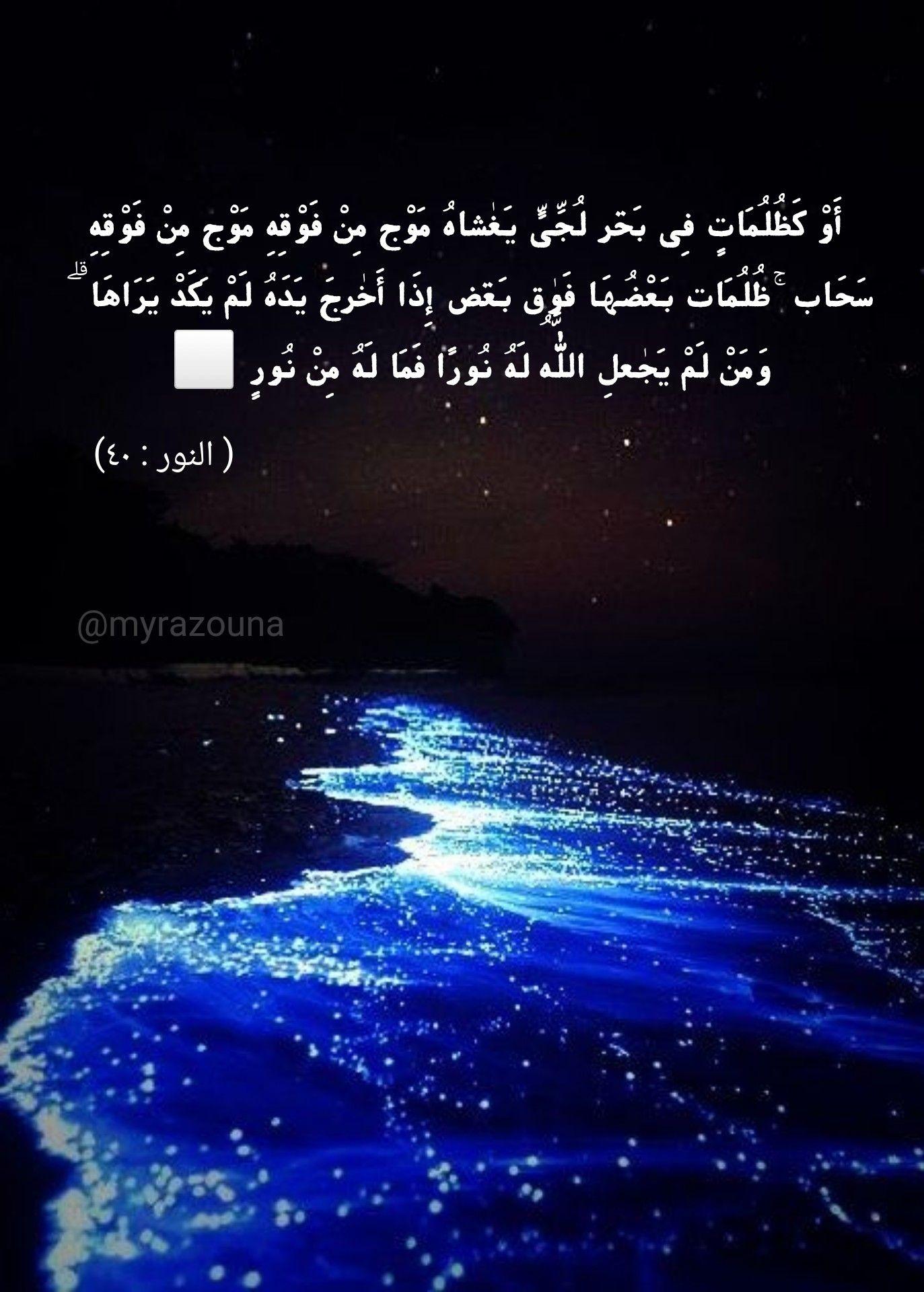 Holy Quran Quotes Surat An Nur 24 40 Quran Quotes Quotes Holy Quran