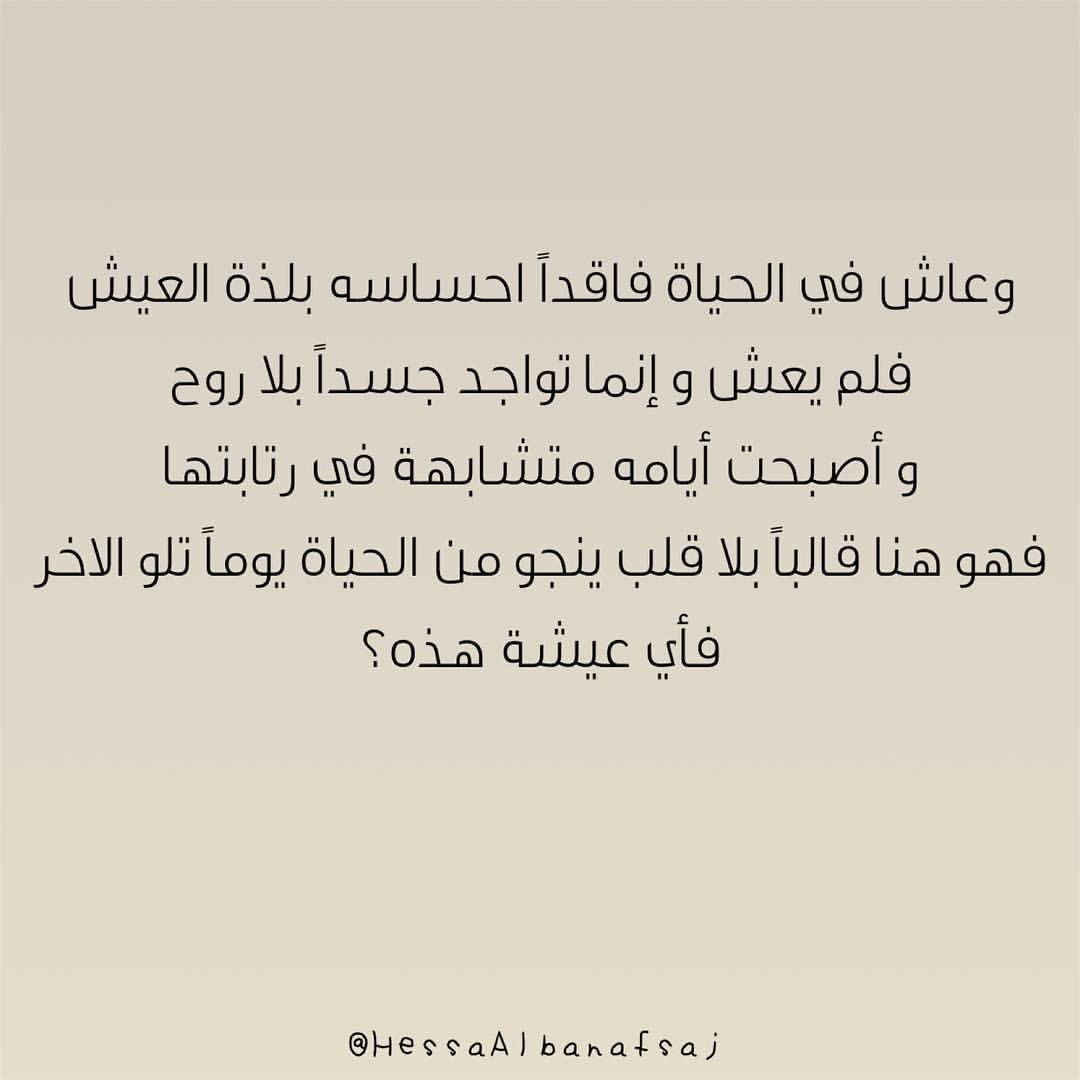 Amature Writer Creator On Instagram أي عيشة هذه من كتاباتي كاتبة كاتبة اماراتية عربية Instagram Posts Math Hessa