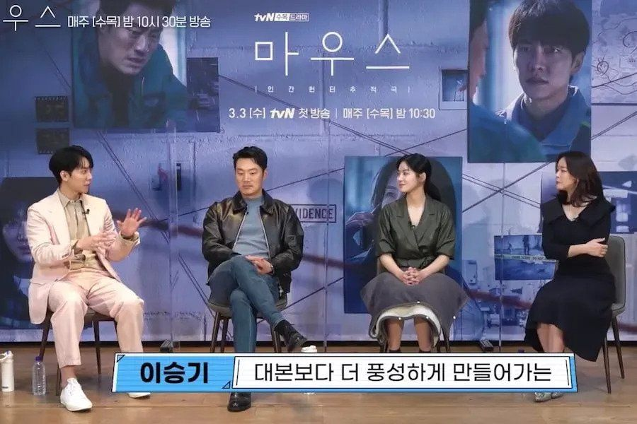 "Watch: ""Mouse"" Cast Talk About Key Scenes In The Drama, How The Show Balances Light And Dark, And More"