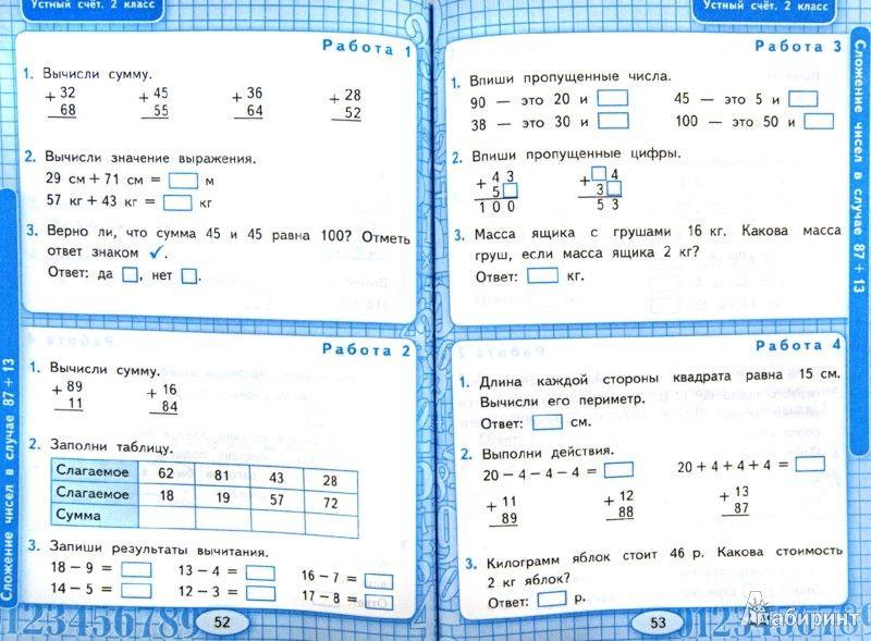 Рудницкая математика 2 класс часть первая решебник