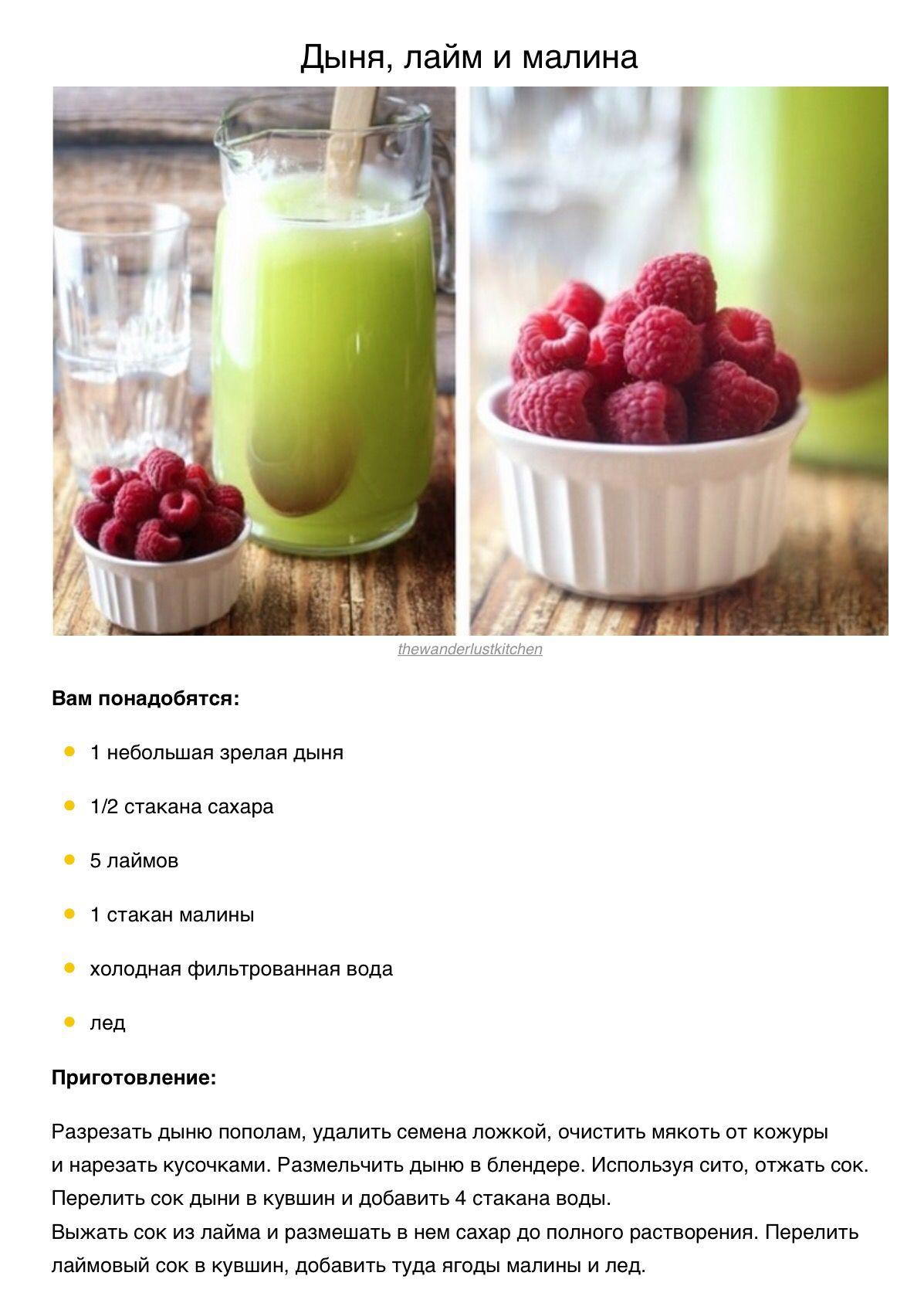 Cocktail - melon, lime, raspberry