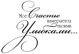 надпись я тебя люблю красивыми буквами