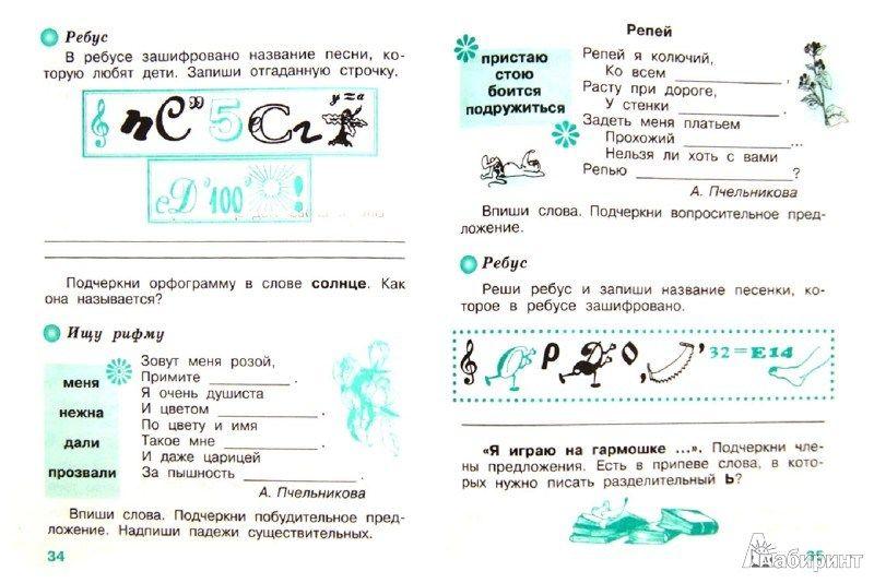 Учебник английского языка 8 класса оксаны карпюк онлан