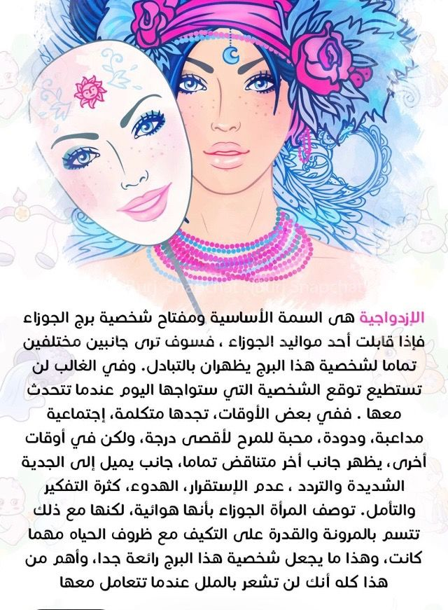 Desertrose معلومات عن الأبراج Beautiful Disney Quotes Beautiful Arabic Words Disney Quotes