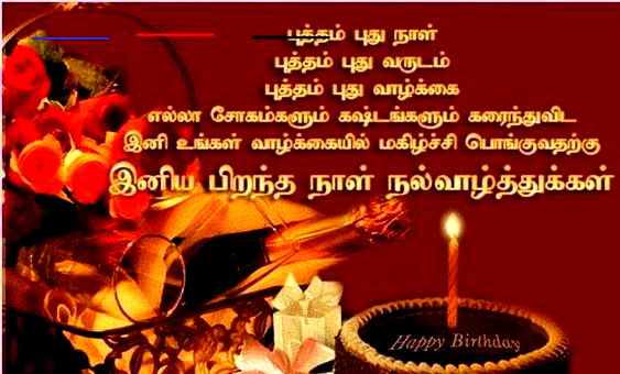 List of Happy Birthday Wishes in Tamil language for the