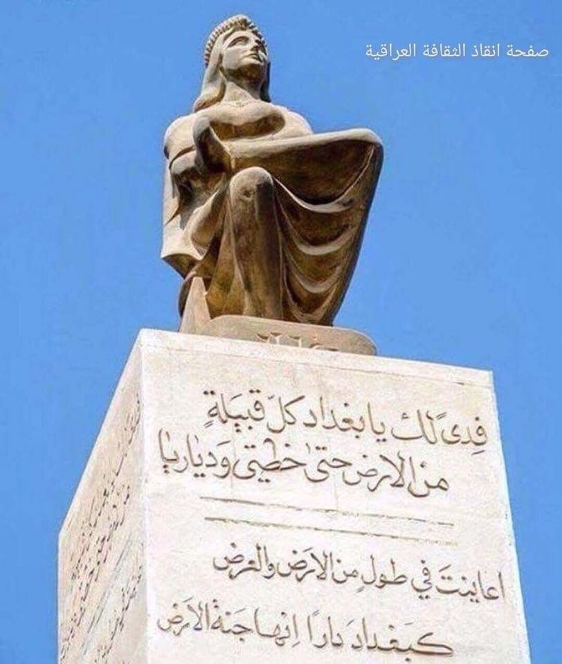 نصب بغداد هذا النصب الجميل يمثل إمرأة جالسة ترتدي الثياب العربية التراثية الشبيهة بتلك التي ترتديها نساء ألف ليلة وليلة وتنظر المرأة Baghdad Iraq Baghdad Iraq