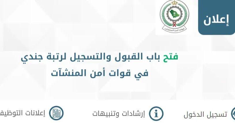تعتبر قوات أمن المنشآت السعودية هي إحداى الفروع الأساسية القوات شبه العسكرية وتابعة لوزارة الداخلية ومهمتها توفير الحماية للمنشأت البترولية وا Blog Posts Blog