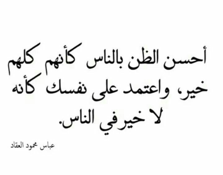 اعتمد علي نفسك كأم لا خير في الناس Quotations Quotes Words