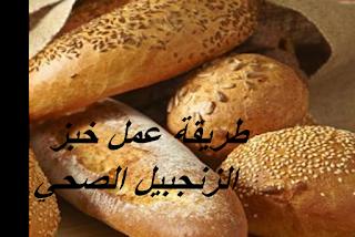 طريقة عمل خبز الزنجبيل الصحي Healthy Bread Food Bread