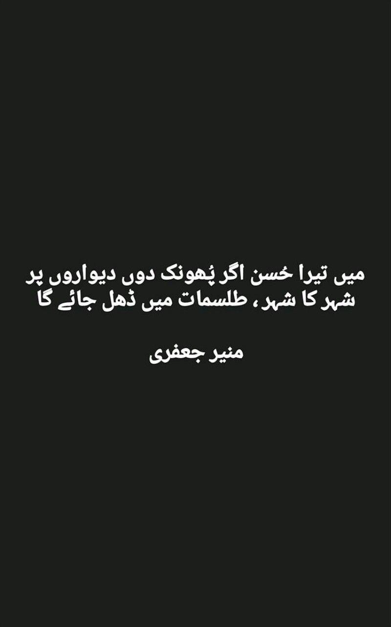 Bakhtawerbokhari humor u poetry pinterest poetry urdu poetry