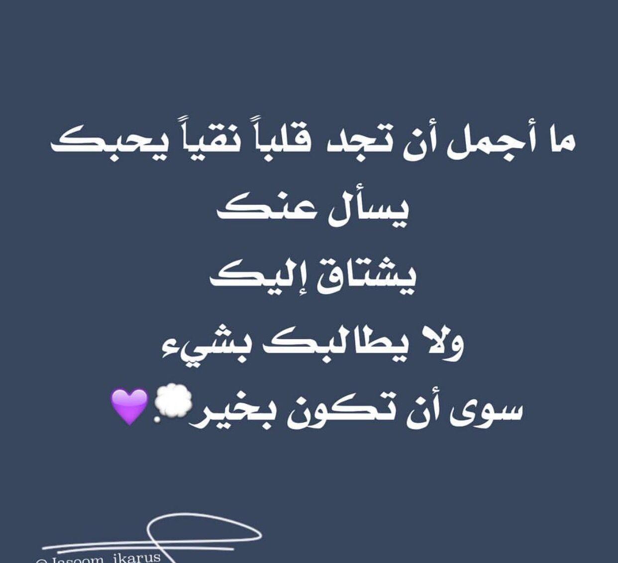 القلوب النقيه نادره Arabic Calligraphy Calligraphy