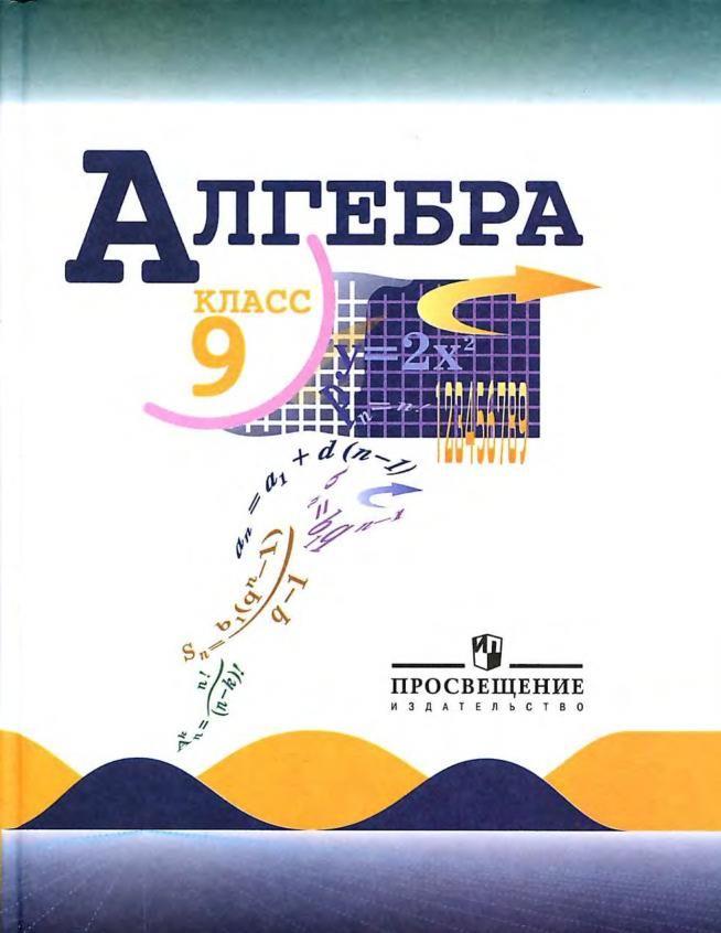 Алгебра pdf скачать 9 класс