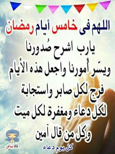 Pin By Um Leen On دعاء إلى رب غفور Calligraphy Arabic Calligraphy Arabic