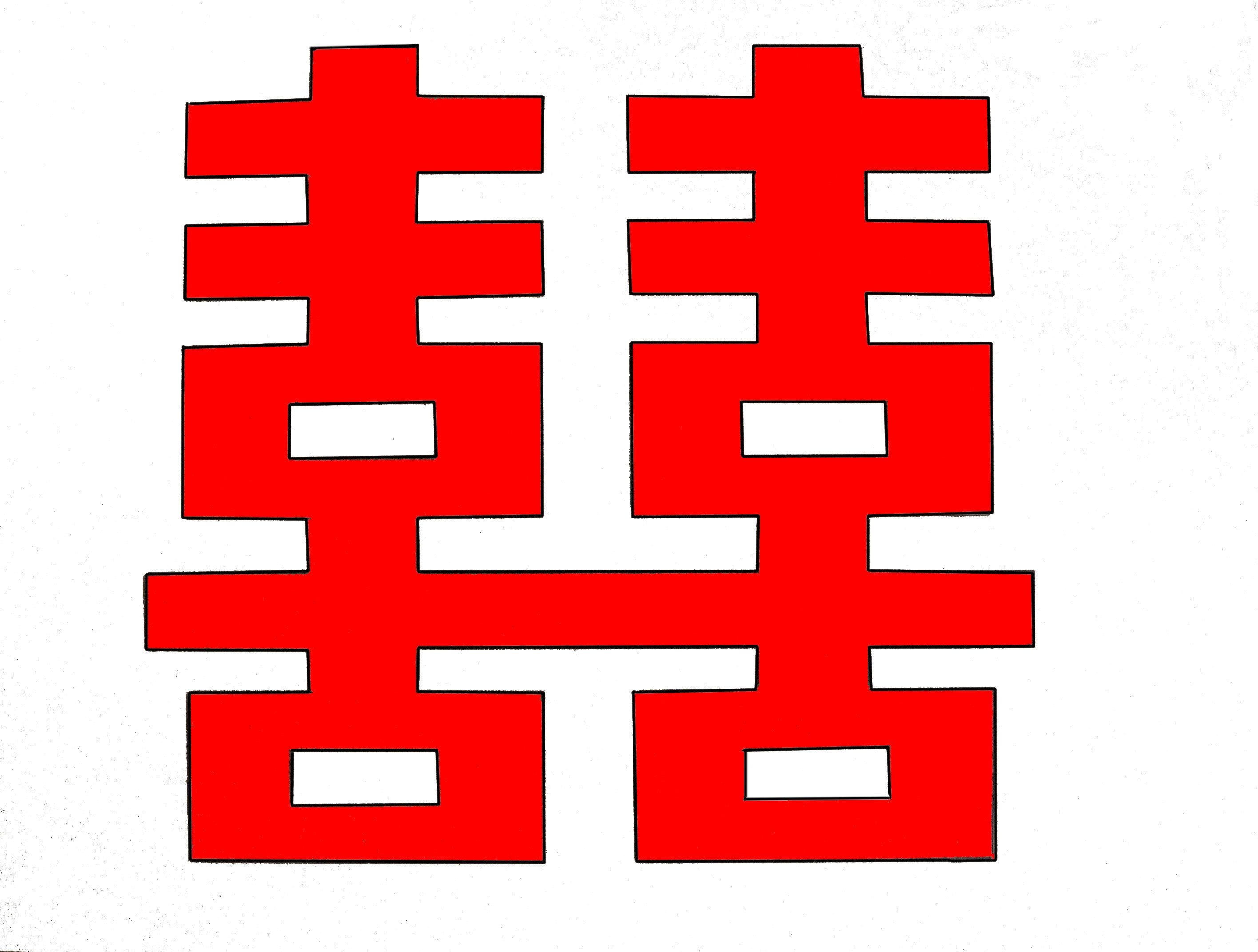 Double Happiness Symbol Feng Shui