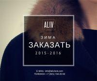 Заказы на коллекцию женских пальто сезона Зима 2015-2016