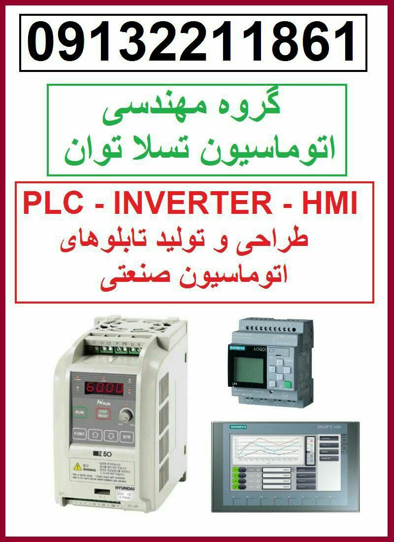 مهندس محمدیان 09132211861 تعمیر نگهداری اینورتر اینورتور