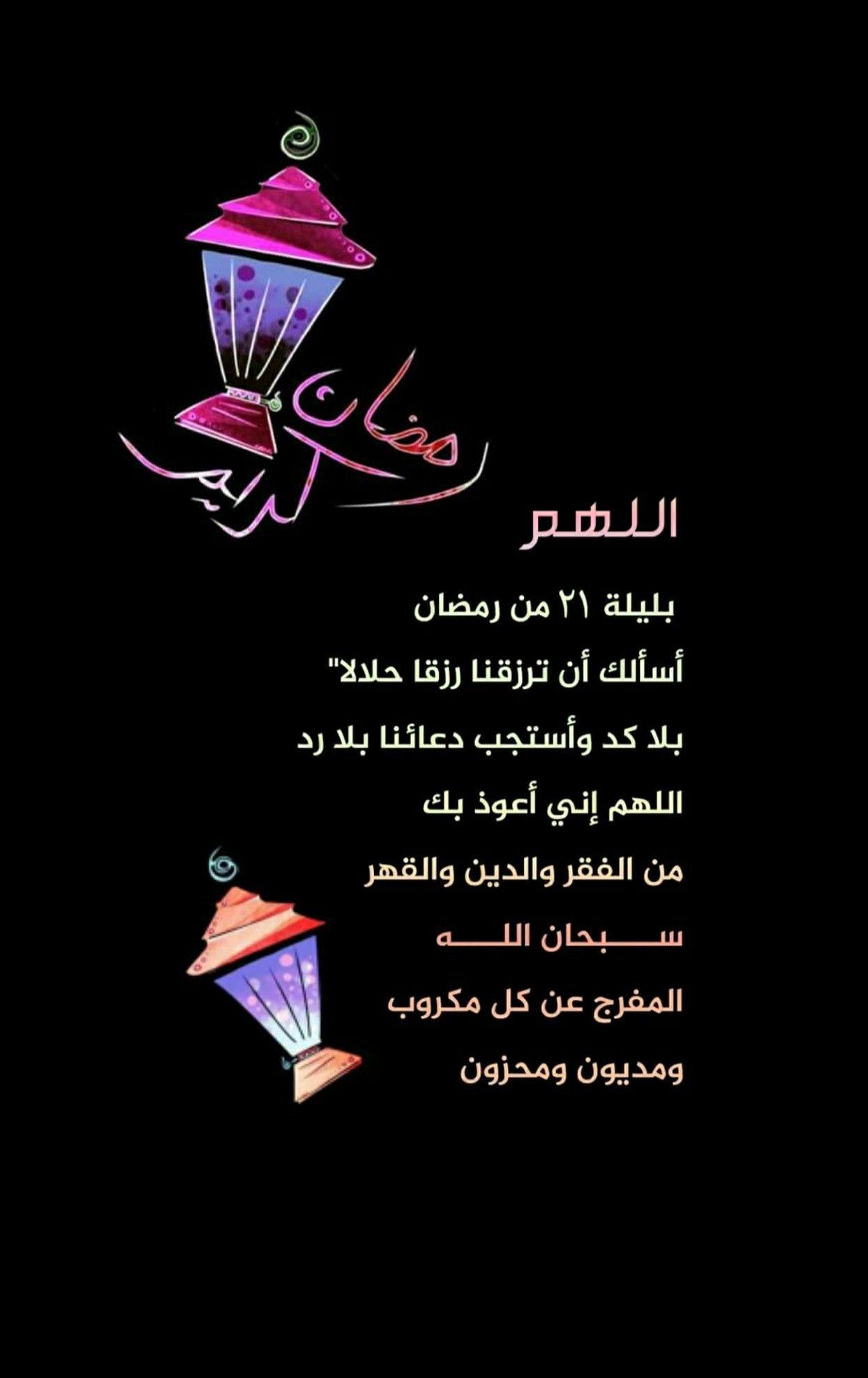 اللهــــم بليلة ٢١ من رمضان أسألك أن ترزقنا رزقا حلالا بلا كد وأستجب دعائنا بلا رد اللهم إني أعوذ بك من Ramadan Cards Ramadan Greetings Ramadan Printables