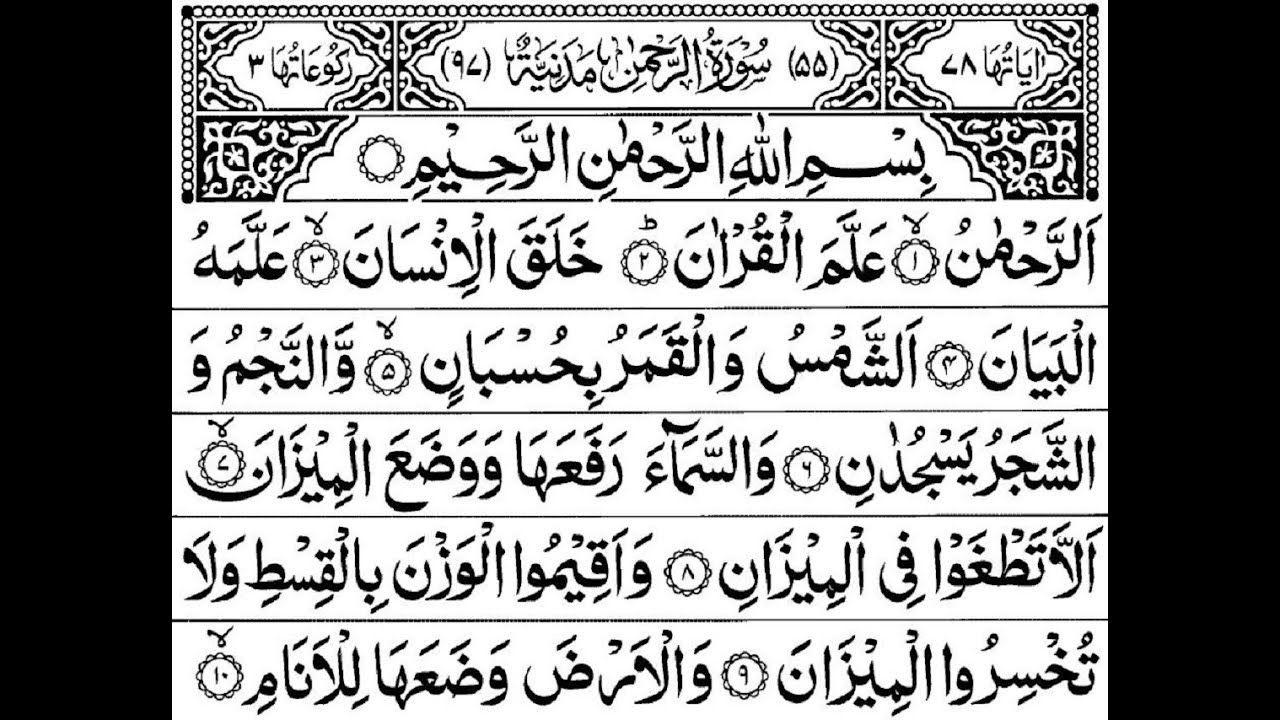Surah Ar Rahman Surah Al Waqiah Heart Soothing Arabic Text Quran Quran Verses