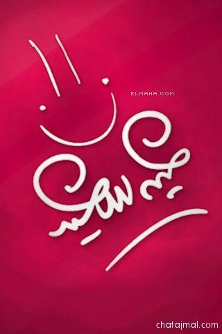 Pin By Fatima On صور بنات Eid Images Eid Pics Eid Greetings