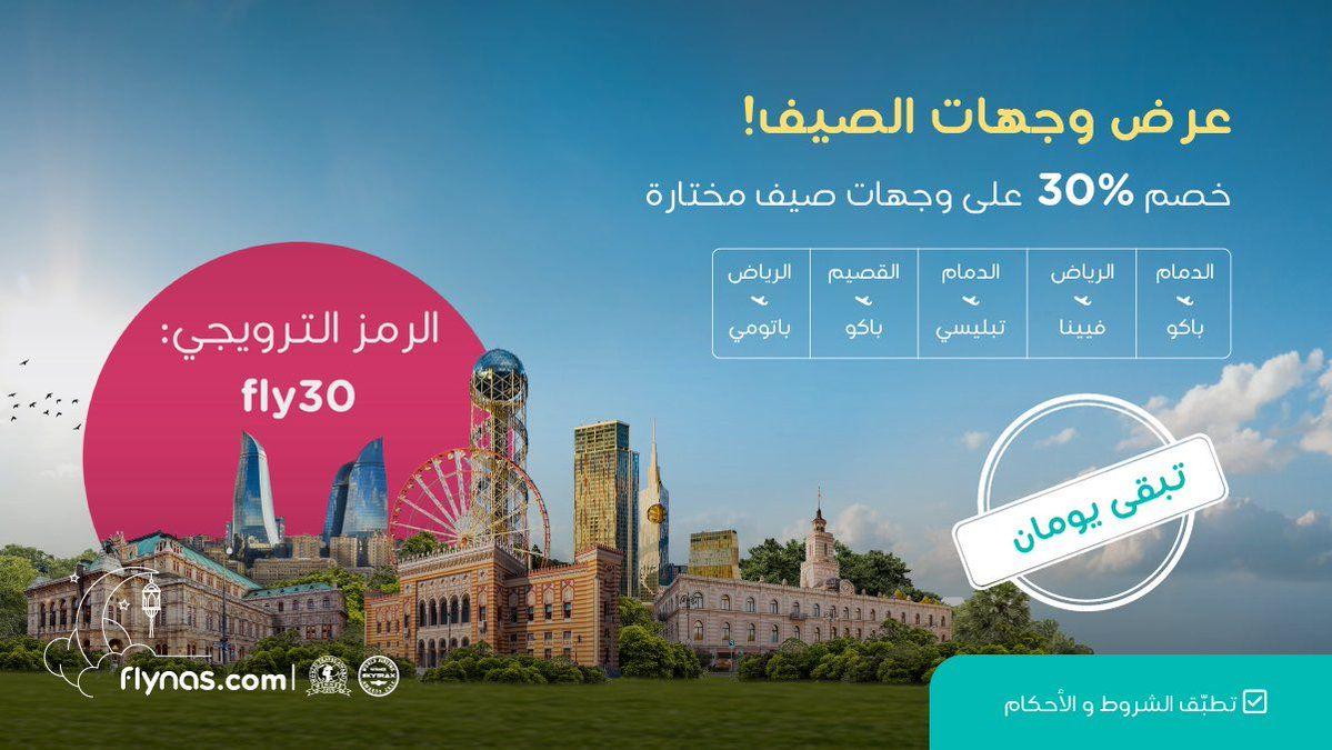 عروض رمضان عروض طيران ناس وجهات الصيف Flynas Saudi Arabia