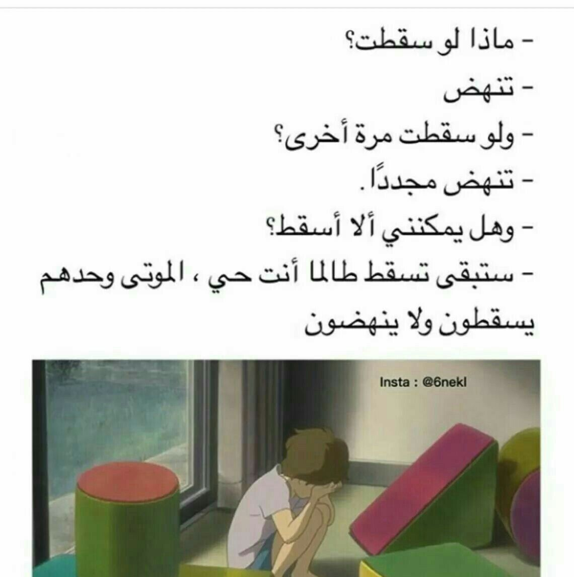 Pin By Chef In Disguise On إليك يا وجعي يا وجع الذكريات Words Quotes Spirit Quotes Study Motivation Quotes