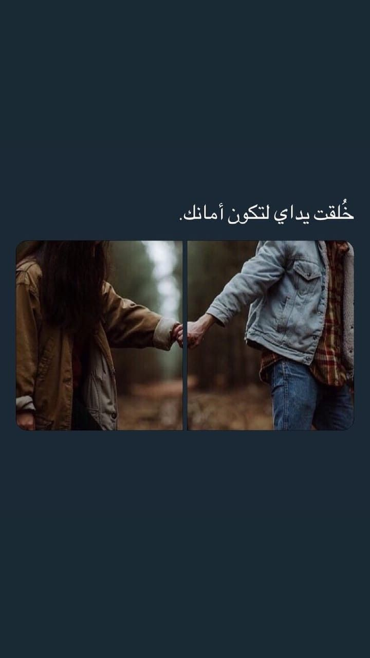 Pin By Basmah On عربي Picture Quotes Photo Quotes Love Quotes For Him